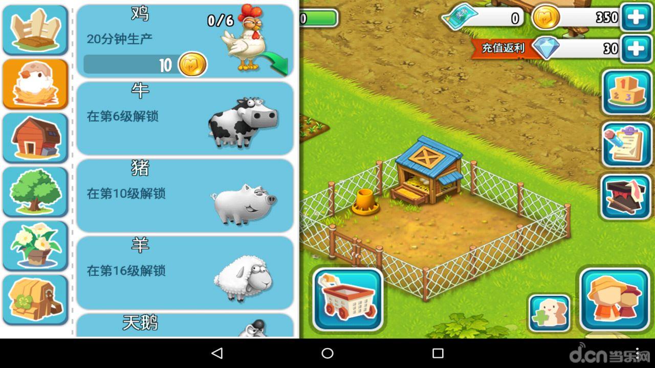 全民农场设计图展示