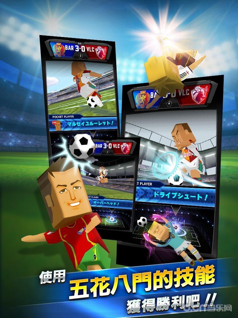 足球宣传海报制作