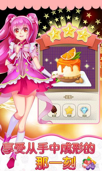 巴啦啦小魔仙美味蛋糕截图