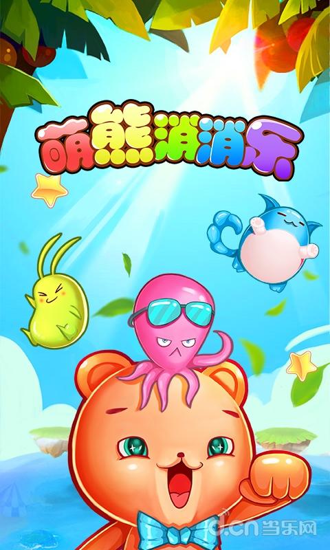 简介 2015年最火热的消除游戏《萌熊消消乐》强悍来袭!