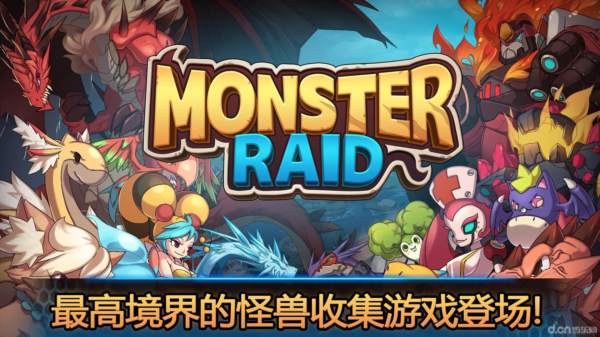 真正的怪兽收集游戏登场!