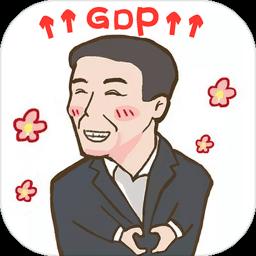 守护GDP