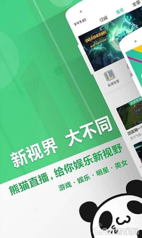 熊猫TV_截图