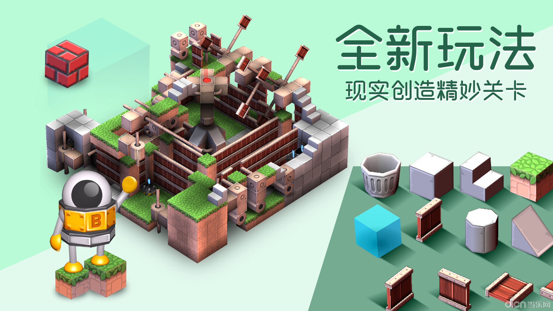 在以方块搭建的3d迷宫中,玩家要通过控制呆萌的机器人,闯过重重阻碍